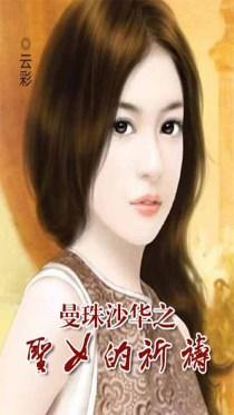 曼珠沙华之圣女的祈祷